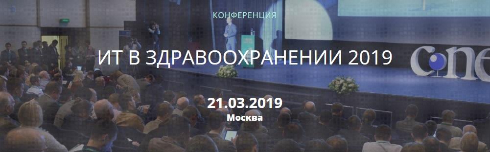 Конференция CNews «ИТ в здравоохранении 2019»