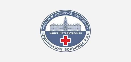 Санкт-Петербургская клиническая больница РАН