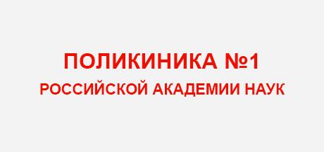 Поликлиника №1 Российской академии наук