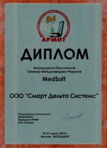 Diplom_Armit_2014