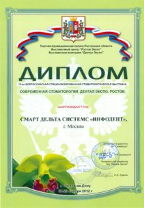 Rostov2012