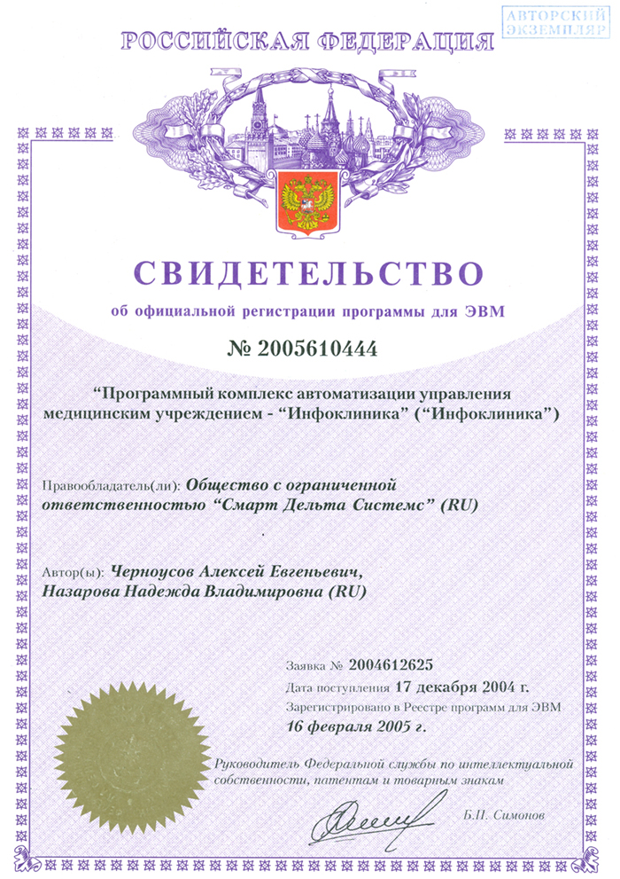 Svid_infoclinica_v2020
