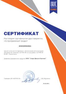 Сертификат ИНФОКЛИНИКА Штрих-М
