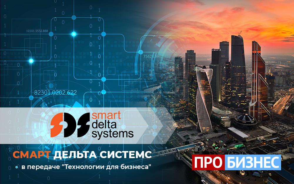 SDS на телеканале «Пробизнес»