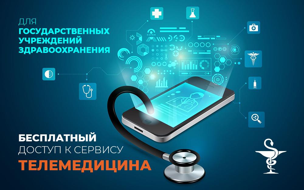 Бесплатный доступ к сервису «ТЕЛЕМЕДИЦИНА»  для государственных учреждений здравоохранения