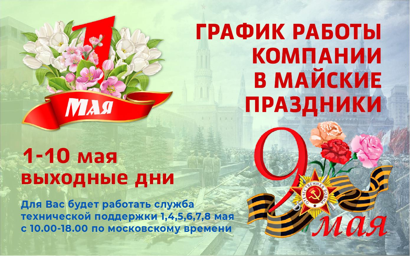 Поздравления и график работы в майские праздники