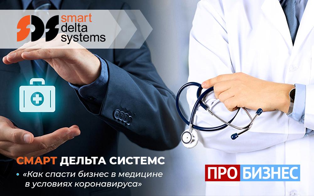 Генеральный директор SDS принял участие в телепрограмме «Телемедицинские технологии»