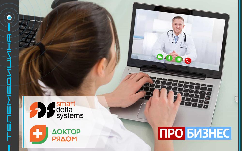 SDS и компания «Доктор рядом» о телемедицине на телеканале «ПРО БИЗНЕС»