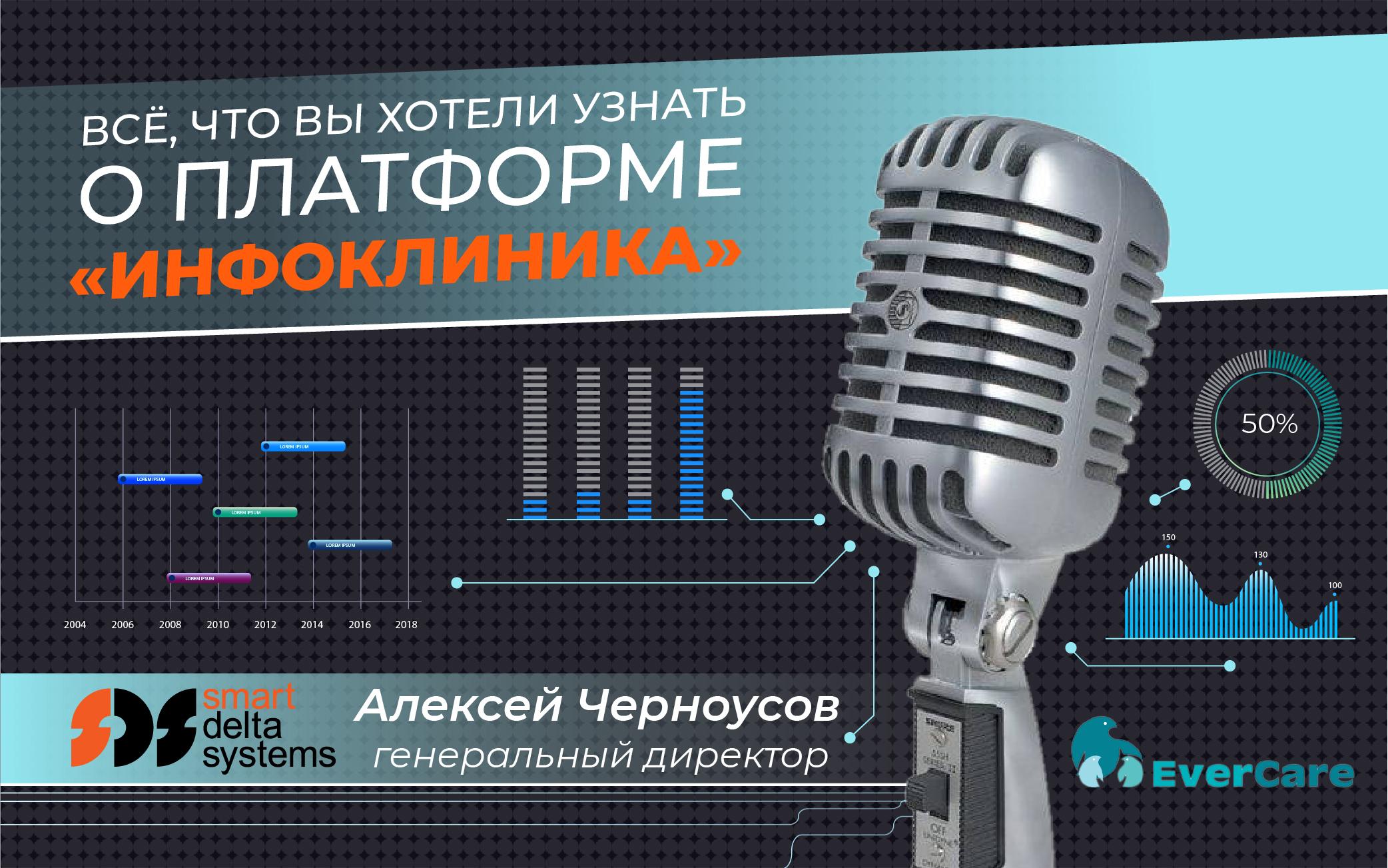 Интервью руководителя СДС для проекта Evercare