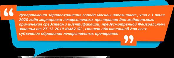 Система маркировки лекарственных препаратов с МИС «ИНФОКЛИНИКА/ИНФОДЕНТ»