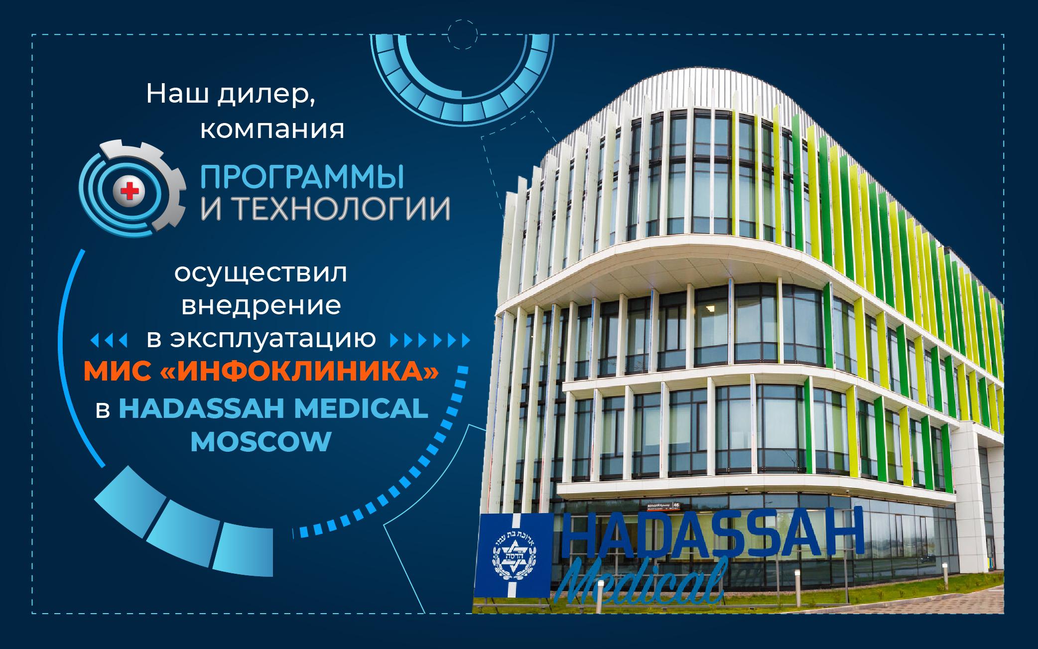 Дилер СДС-компания «ПРОГРАММЫ и ТЕХНОЛОГИИ» внедрила МИС «ИНФОКЛИНИКА» в HADASSAH MEDICAL MOSCOW