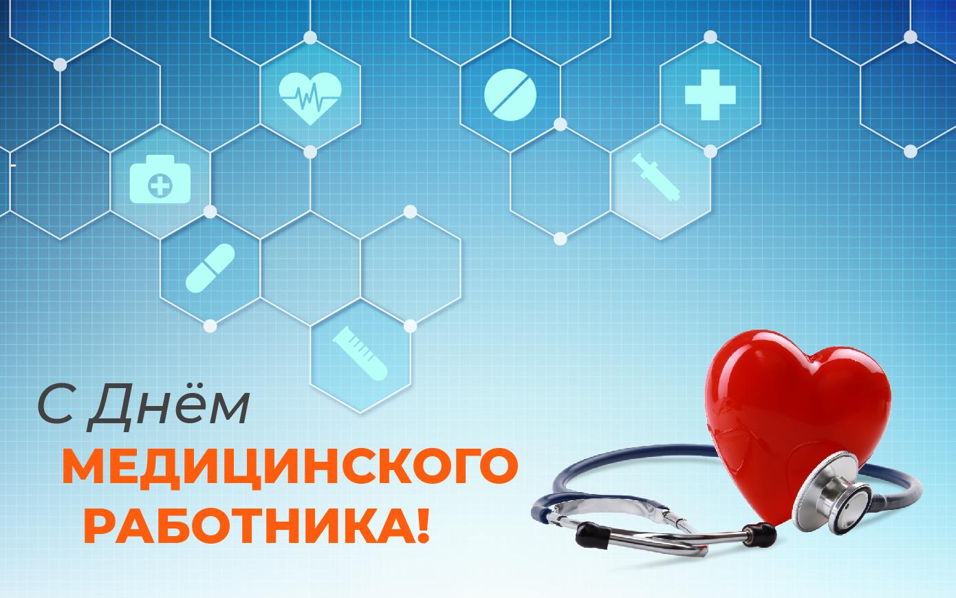 Поздравляем врачей с Днём медицинского работника!