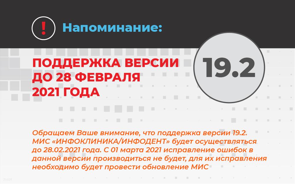О сроке окончания поддержки версии 19.2 МИС «ИНФОКЛИНИКА» и «ИНФОДЕНТ»