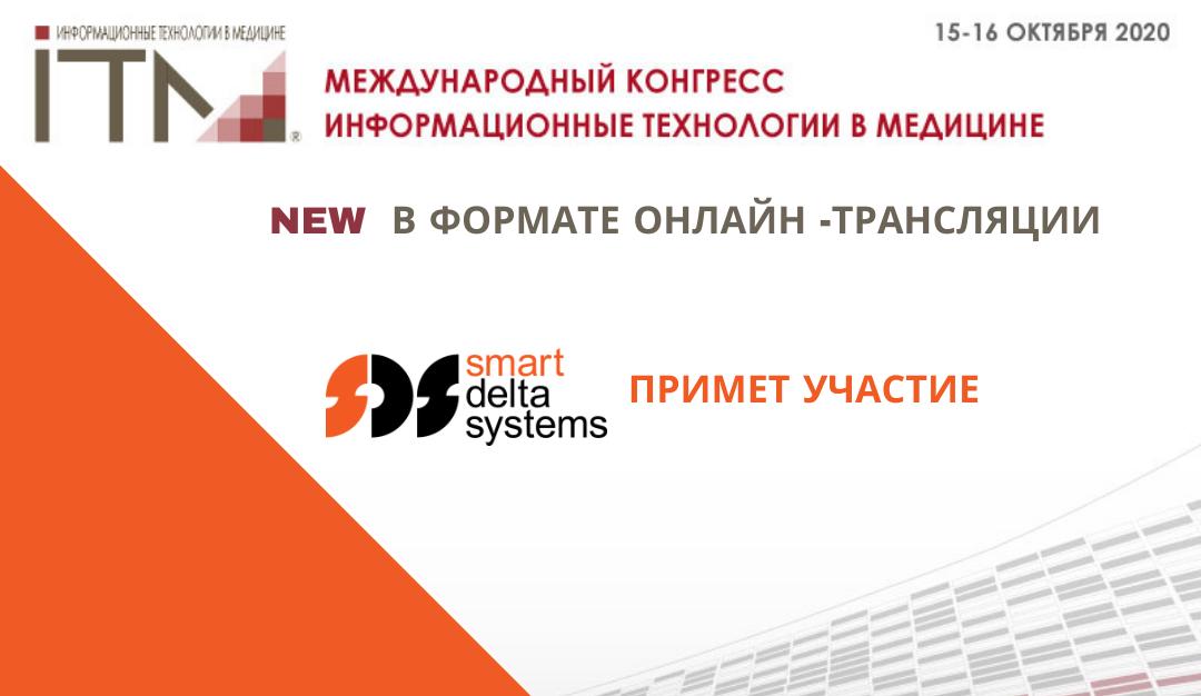 Приглашаем на онлайн конгресс «Информационные технологии в медицине»-2020