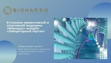 В клинике «Бионардо» внедрён «Лабораторный портал»
